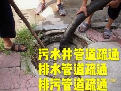 上海污水井管道疏通-上海管道疏通公司