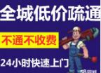 上海高压清洗疏通管道-上海高压疏通管道