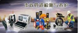 上海CCTV检测检测清洗-上海cctv检测设备
